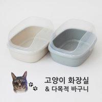 고양이 화장실 (다목적 바구니)
