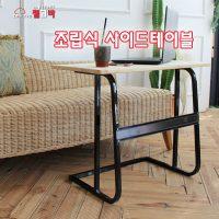 (젤코바) 사이드 테이블 보조/간이/소파/노트북/침대